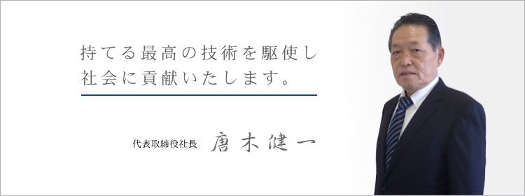 代表取締役社長あいさつ